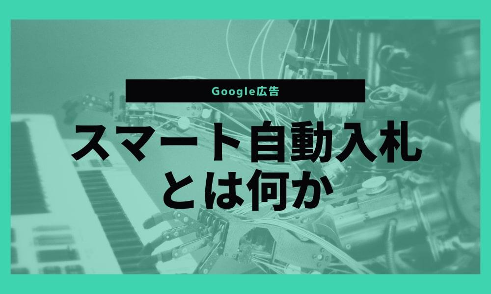 Google広告の入札戦略はどれを選べばいい?【スマート自動入札とは】