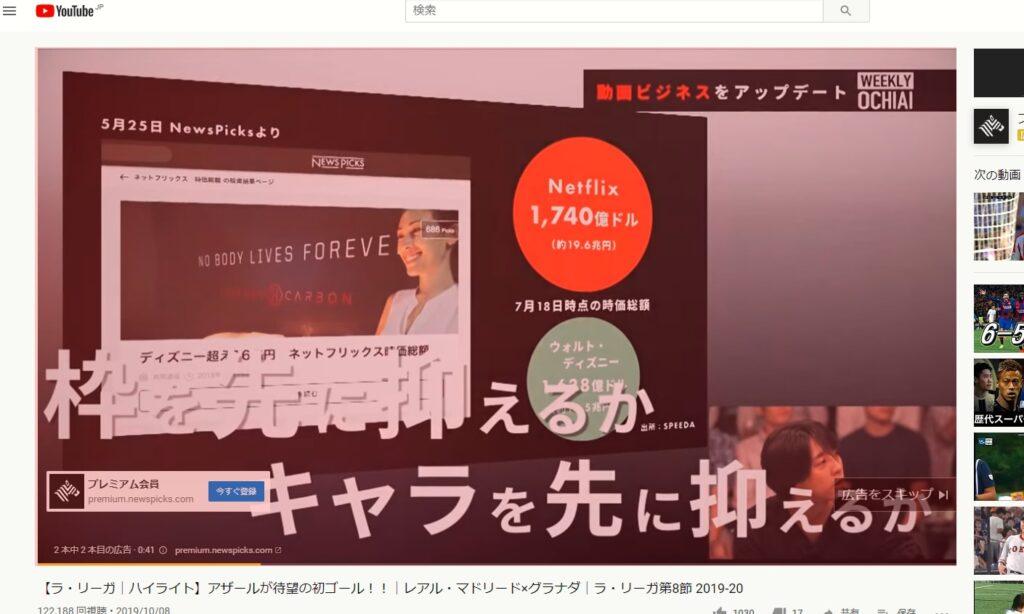 YouTube広告の表示イメージ