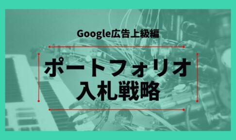 【Google広告上級編】ポートフォリオ入札戦略とは