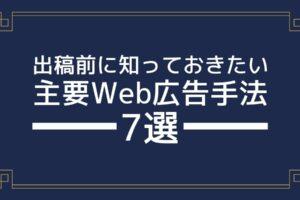 Web広告の出稿前に知っておきたい|主要9種類のWeb広告手法