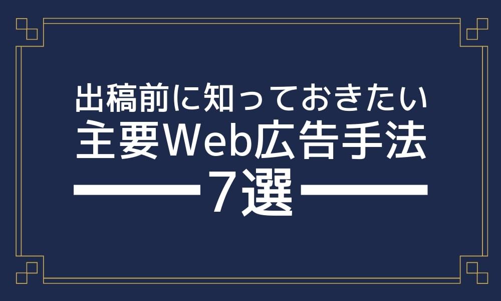 第1回:主要7種類のWeb広告手法