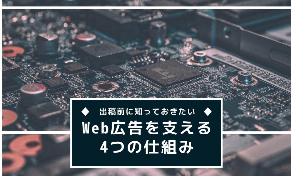 Web広告の出稿前に知っておきたい|Web広告を支える5つの仕組み
