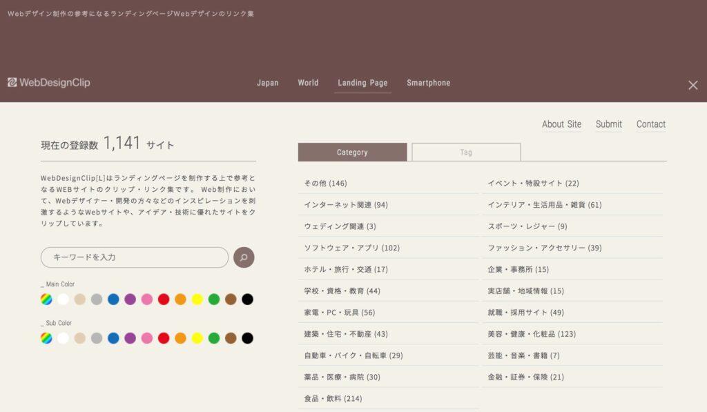 WebDesignClip2