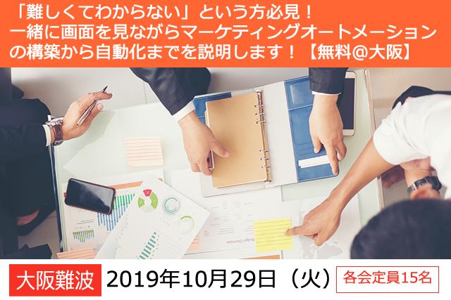 【10/29(火)】「難しくてわからない!」 実際の画面を見ながらマーケティングオートメーションの構築から自動化までを説明!【無料@大阪】