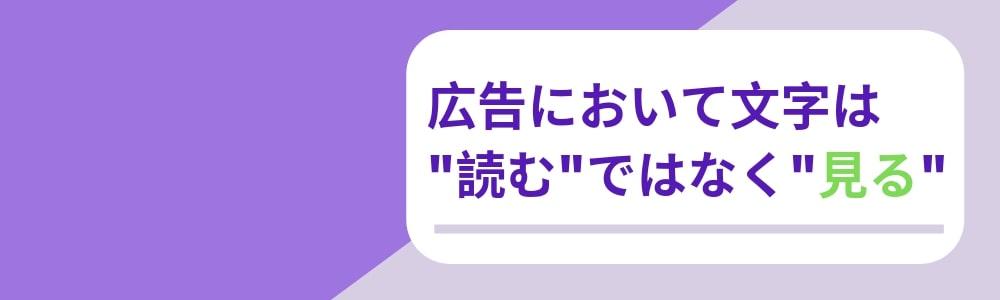 広告クリエイティブのポイント:広告において文字は_読む_ではなく_見る_