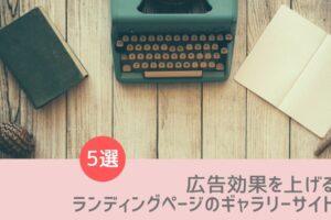 広告効果を上げる参考ランディングページを発掘!ギャラリーサイト5選