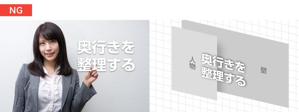 デザインのNG例:奥行きが整理されていない