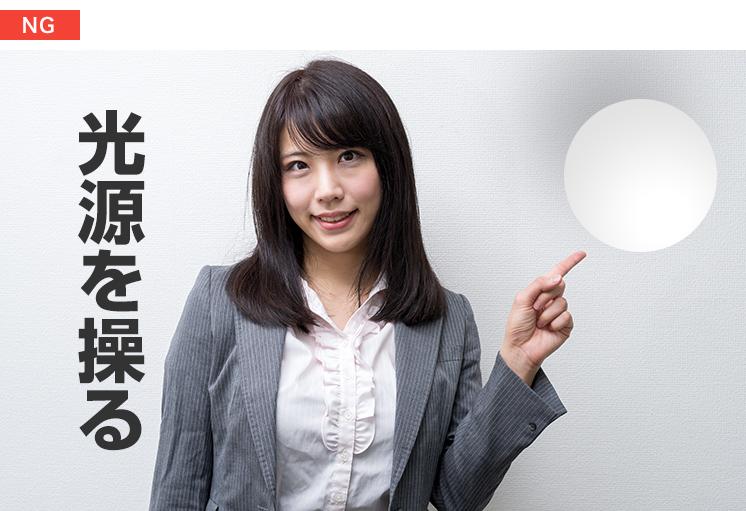 デザインのNG例:球体は下から、女性には上から光が当たっている
