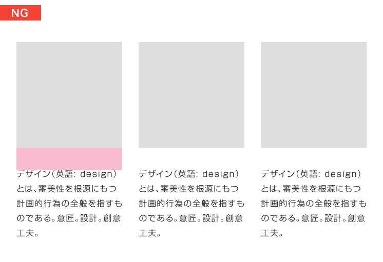デザインのNG例:余白が調整されていない