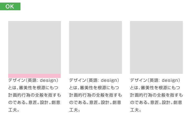 デザインのOK例:余白が調整されている
