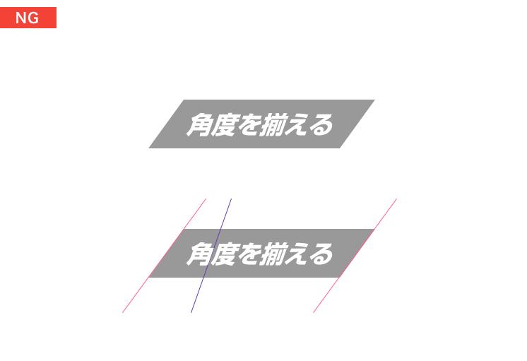 デザインのNG例:角度がバラバラ