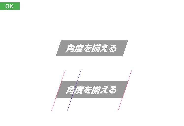 デザインのOK例:角度が揃っている