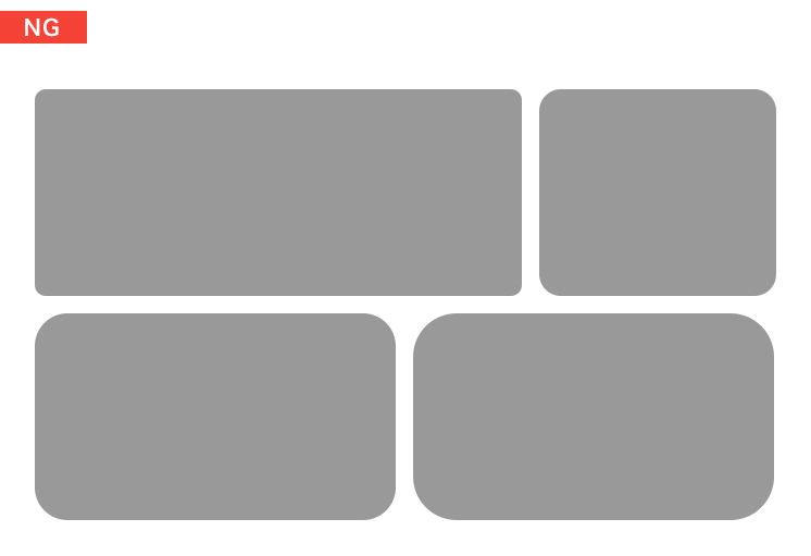 デザインのNG例:角丸の大きさがバラバラ
