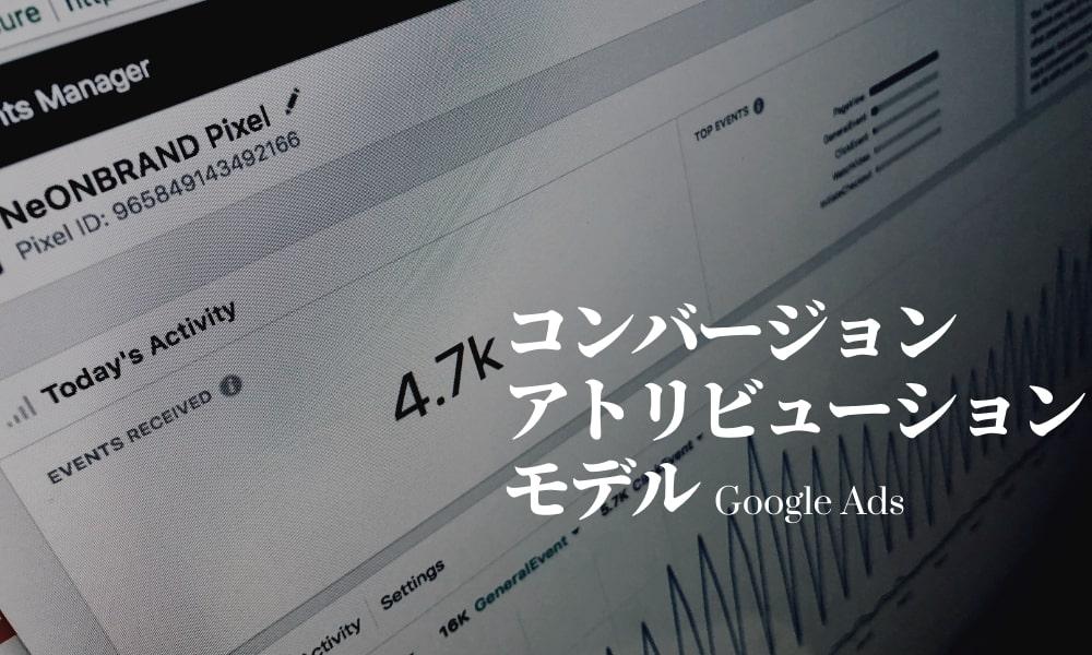 Google広告のアトリビューションモデル