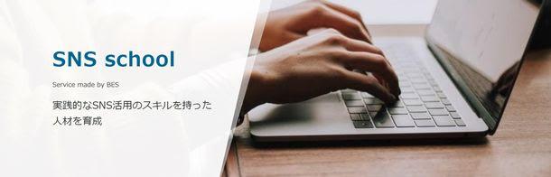 実践的なSNS活用のスキルを持った 人材育成サービス【SNS school】リリース