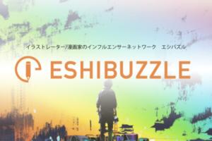イラストレーター/漫画家特化のインフルエンサーサービス「ESHIBUZZLE」とインフルエンサープラットフォーム「Tweepie」が連携を開始