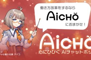 アピリッツ、『心にひびくAIチャットボット AiCHO』の試験導入企業を募集