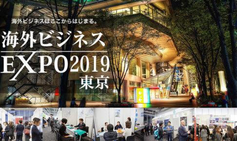 出展企業・全70社決定!】日本最大級の海外ビジネス総合展「海外ビジネスEXPO2019・東京」(11/13〜11/14 東京国際フォーラム)