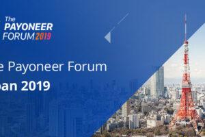 越境ECのトップセラーやShopee、Shopifyが登壇! 『The Payoneer Forum 2019 越境ビジネス最前線』【参加費無料】