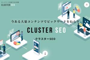 ビッグワードでの順位アップを狙うSEO対策サービス「Cluster SEO(クラスターSEO)」を発表。販売を開始。