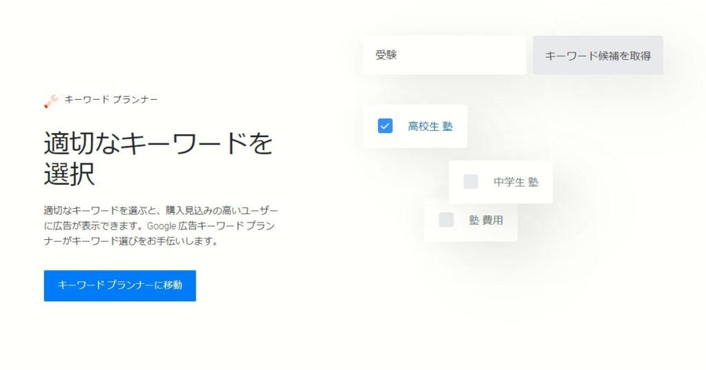 SEOキーワードを発掘する「Googleキーワードプランナー」