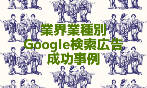 Google検索広告の成功事例8選-なぜ彼らは成功したのか?