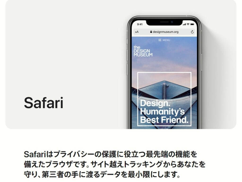 Appleが提供するブラウザ「Safari」はcookie規制に対する姿勢を明確にしている。Safariのプライバシーページには「ほかの検索エンジンのようにCookieやあなたの正確な位置情報を共有することはありません。」と明記している。