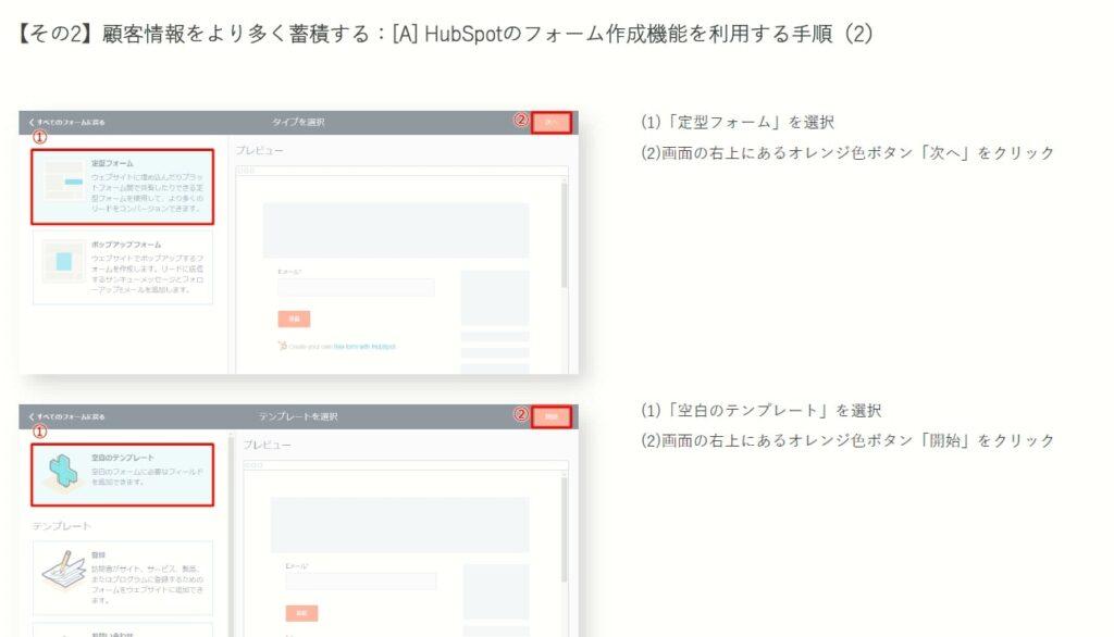 HubSpot無料版でできること② 既存フォームから顧客情報を蓄積