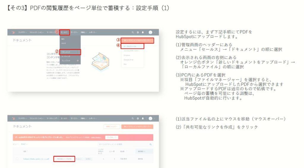 HubSpot無料版でできること③ PDFの閲覧履歴を蓄積