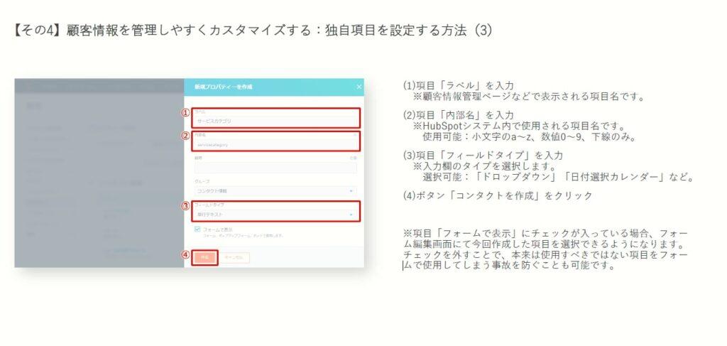 HubSpot無料版でできること④ 顧客情報を社内に合わせてカスタマイズ