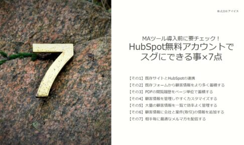 HubSpot無料版でスグできる事×7