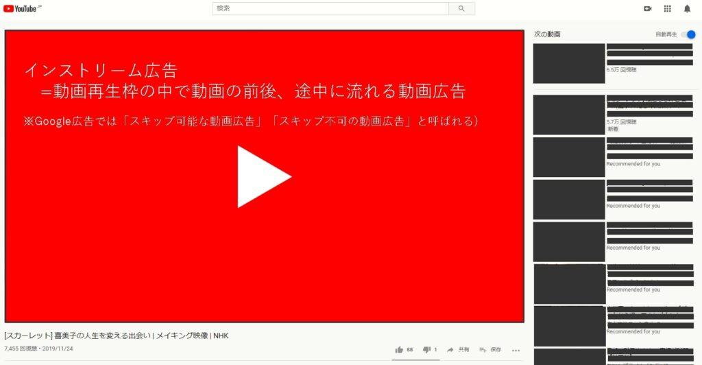 Youtube_スキップ可能な動画広告(インストリーム広告)