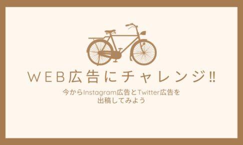 初めてのWeb広告にチャレンジ! 今からInstagram広告とTwitter広告に出稿してみよう