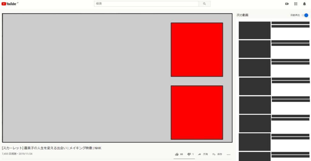 YouTube広告_スポンサーカード