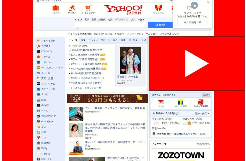 Yahoo!ブランドパネル_インバナー広告