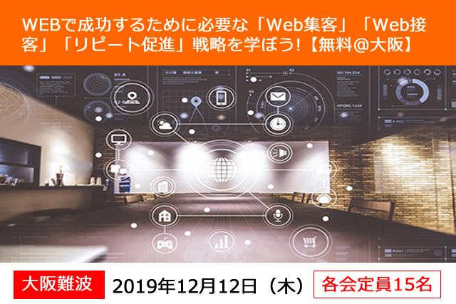 【募集終了】【12/12(木)】WEBで成功するために必要な「Web集客」「Web接客」「リピート促進」戦略を学ぼう!【無料@大阪】