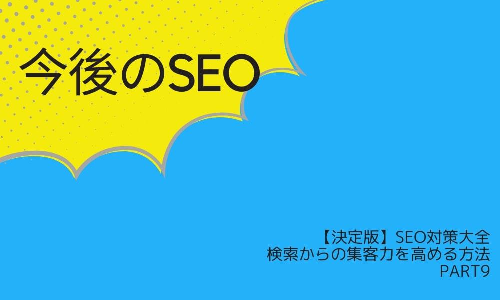 【第9回】今後のSEO|コアアルゴリズムアップデート・YouTube・音声検索