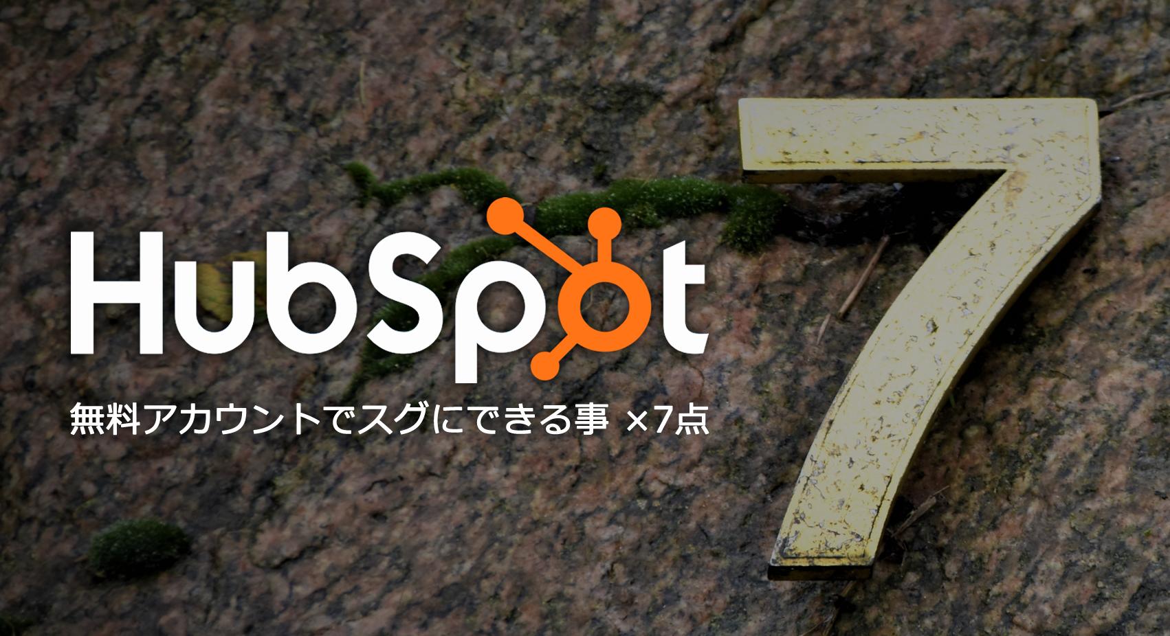 HubSpot無料アカウントでスグにできる事【全7回】