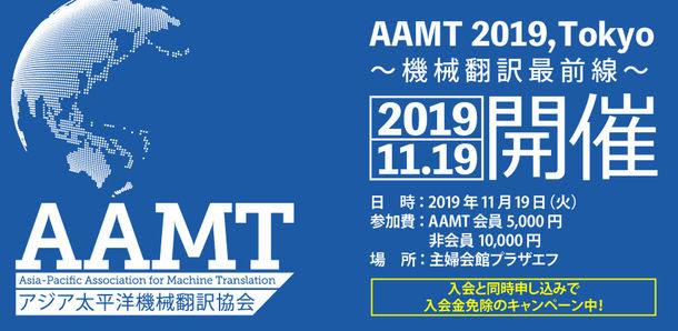 アジア太平洋機械翻訳協会 11月19日に東京・四谷で、 第一回年次イベント「AAMT 2019, Tokyo」を開催
