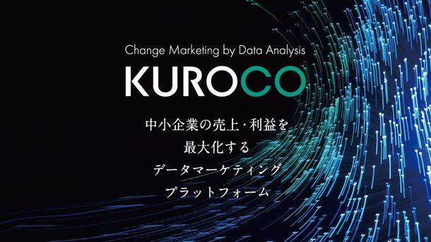 中小企業の売上・利益を最大化する「攻め」のデータ分析! データマーケティングソリューション『KUROCO』 11月7日(木)リリース!