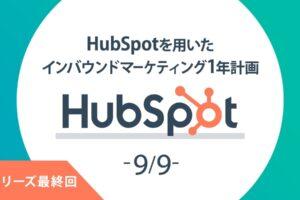 【HubSpot 9/9】インバウンドマーケティング1年計画~成果に繋げる21ステップ