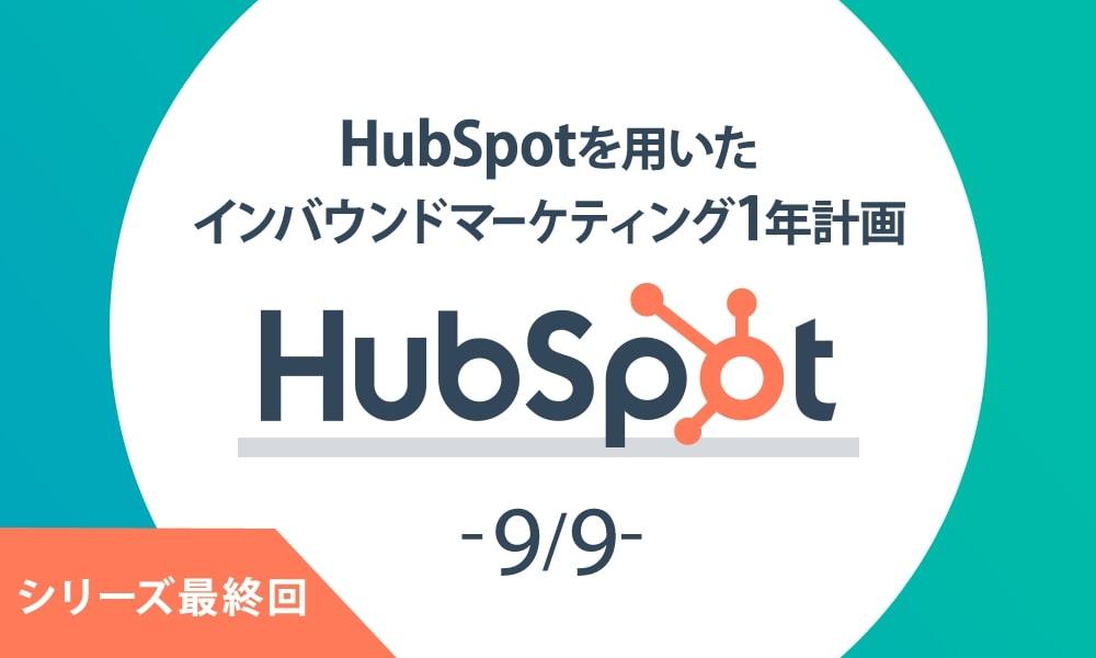 【第9回】HubSpotを用いたインバウンドマーケティング1年計画