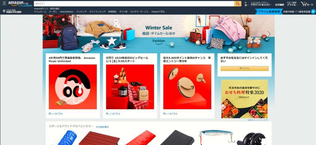 Amazon-書店がDXで世界トップ企業へ