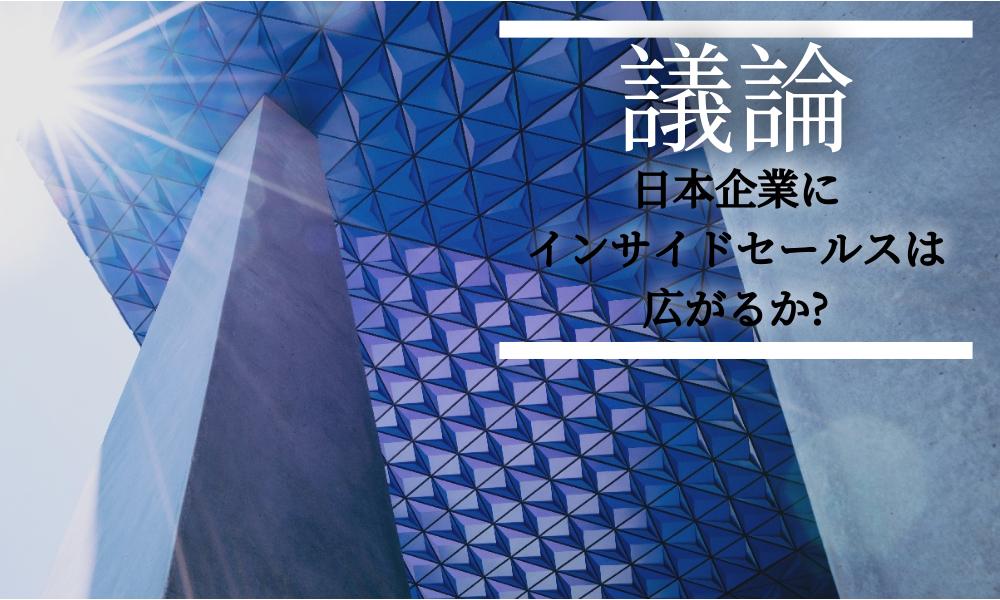 日本企業にインサイドセールスは広がるか? HubSpot社市場調査に見る現状
