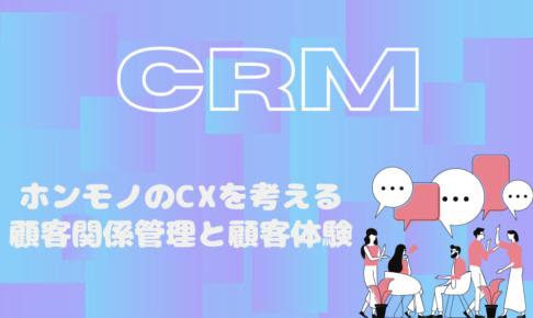 CRM|ホンモノのCXを考える_顧客関係管理と顧客体験_