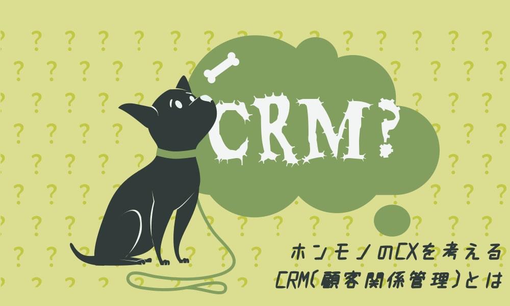 ホンモノのCXを考える~CRM(顧客関係管理)とは~