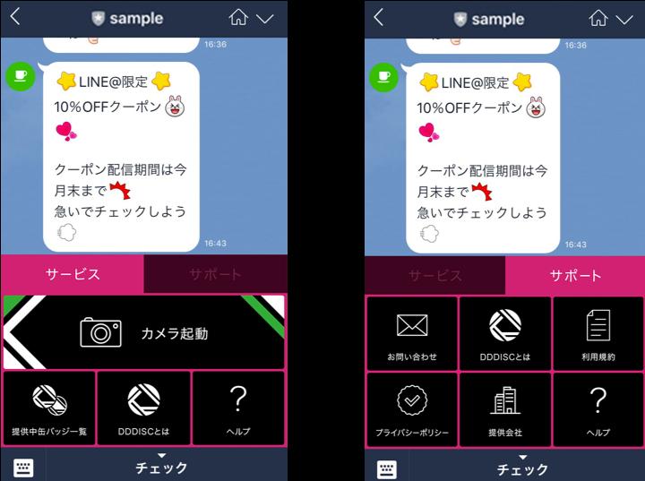 DDDisc for LINE UIキャプチャ