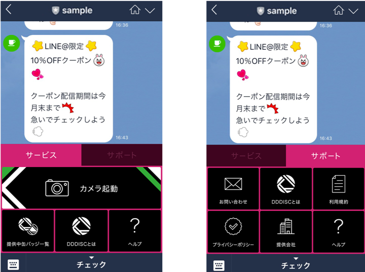 DDDisc for LINE_LINEユーザー