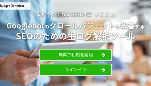 大規模WebサイトのSEOをサポートする Googlebot生ログ解析ツール 「CrawlBudget Optimizer」正式リリース