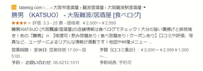口コミ・評価・料金・営業情報_リッチリザルトの種類